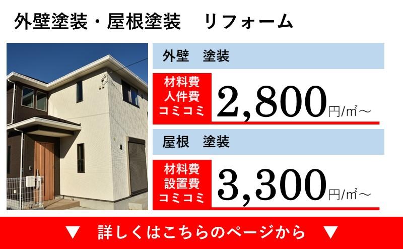 屋根・外壁塗装 総費用でお得!