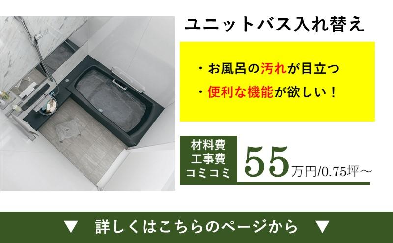 お風呂リフォーム 大特価!