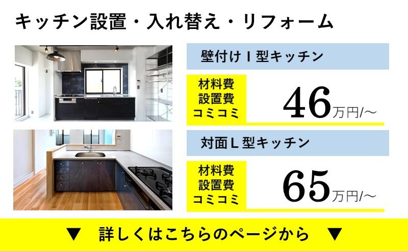 キッチン設置・交換リフォーム