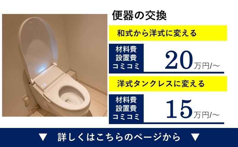 トイレ設置リフォーム